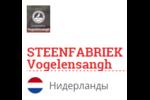 STEENFABRIEK Vogelensangh