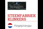 STEENFABRIEK KLINKERS