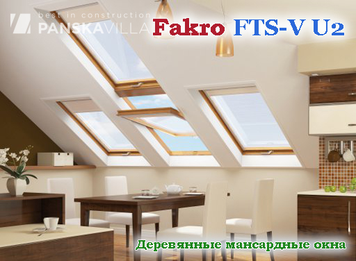 Деревянные мансардные окна FAKRO FTS-V U2 78х140