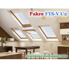 Деревянные мансардные окна FAKRO FTS-V U2 78х160